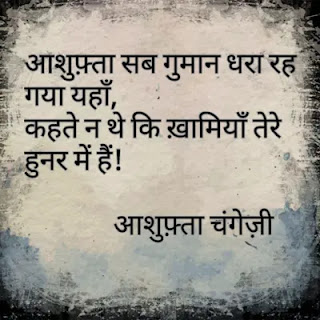 Shayari image on practical life