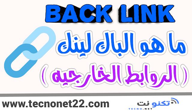 تعرف على الباك لينك back links | وأهميته فى ترتيب موقعك_ وتهيئته للسيو seo وطرق أستخدامه ؟