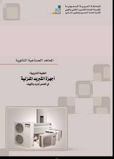 كتاب صيانة واصلاح الاجهزه المنزليه pdf