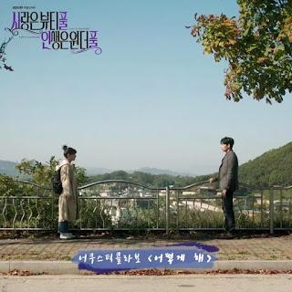 Acoustic Collabo - How Can I Do It? (어떻게 해) Beautiful Love, Wonderful Life OST Part 3 Lyrics