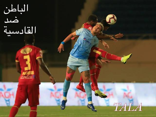 تعادل القادسية و الباطن 2-2 . في الجولة الخامسة من الدوري السعودي