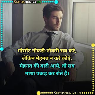 Sarkari Naukri Shayari Status For Whatsapp, गोरमेंट नौकरी-नौकरी सब करे,  लेकिन मेहनत न करे कोऐ, मेहनत की बारी आये,  तो सब माथा पकड़ कर रोते है।