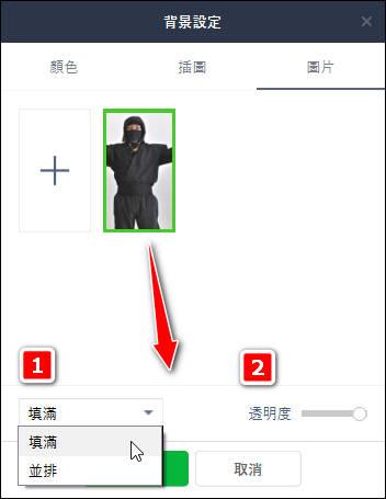 如何在電腦端設定LINE聊天室背景-為全部聊天室設定背景