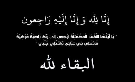 تعزية في وفاة والد محمد باي