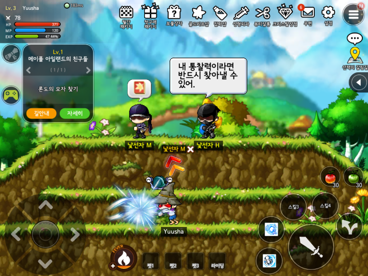MapleStory M quest