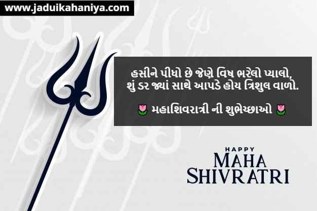 Mahashivratri Quotes in Gujarati