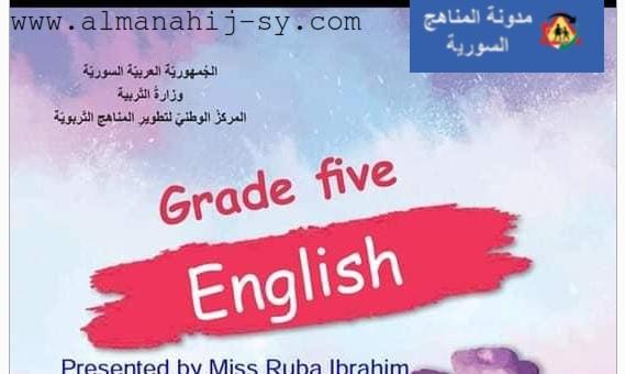 حل كتاب الطالب في اللغة الانجليزية سلسلة ايمار للصف الخامس