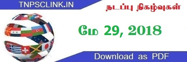 TNPSC Current Affairs May 29, 2018 (Tamil) - Download as PDF