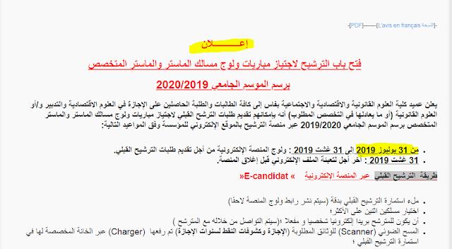 بشكل رسمي افتتاح التسجيل بسلك الماستر بكلية الحقوق فاس 2019-2020