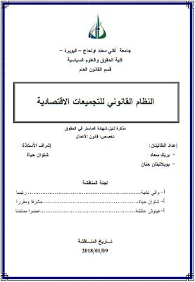 مذكرة ماستر : النظام القانوني للتجميعات الاقتصادية PDF