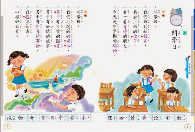 康軒3下國語課本內容|康軒- 康軒3下國語課本內容|康軒 - 快熱資訊 - 走進時代