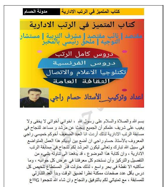 كتاب المتميز في الرتب الادارية للأستاذ حسام راجي
