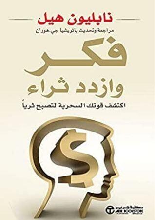 كتاب فكر وأزدد ثراء من أفضل كتب تطوير الذات