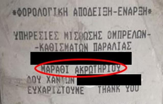 Χανιά: Η απόδειξη που πήρε τον έβαλε σε σκέψεις – Ο πελάτης πλήρωσε αλλά αποδείχθηκε καλά διαβασμένος