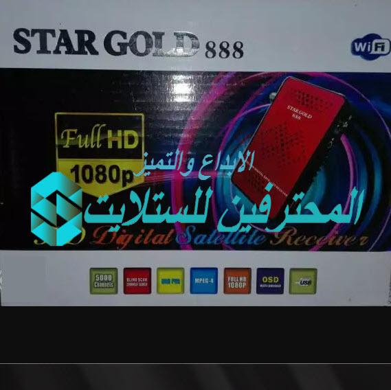 احدث ملف قنوات ستار جولدى  الاحمر STAR GOLD 888 HD محدث دائما بكل جديد