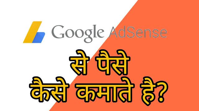 Google एडसेंस से पैसे कैसे कमाए, गूगल एडसेंस क्या है