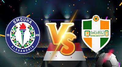 +++ مباراة سموحة والبنك الاهلي مباشر 26-5-2021 البنك الاهلي ضد سموحة في الدوري المصري