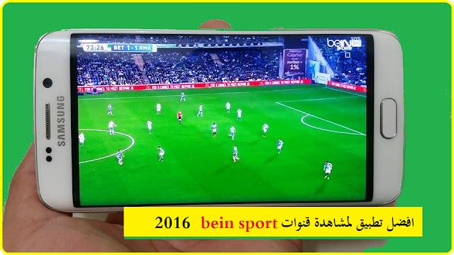 افضل تطبيق لمشاهدة قنوات bein sport و قنوات عالمية بدون تقطيع 2016