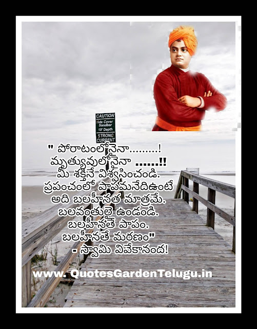 Swami Vivekananda 2020 telugu latest inspirational quotes sayings