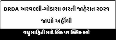 District Rural Development Agency, Aravalli – Modasa Recruitment 2021