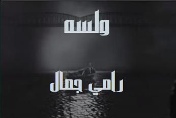 كلمات اغنية ولسه رامي جمال