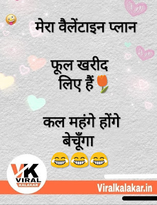Best valentine funny jokes images in hindi