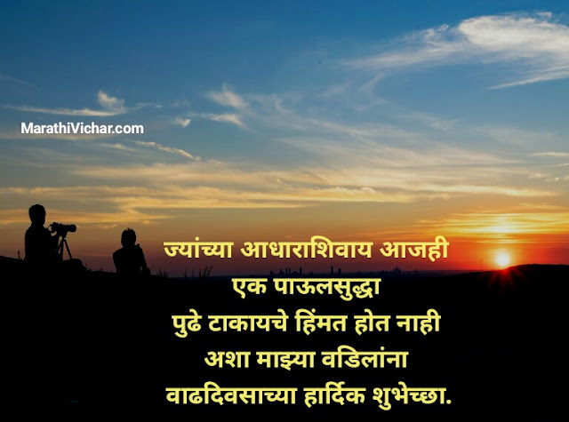 happy birthday wishes in marathi for father