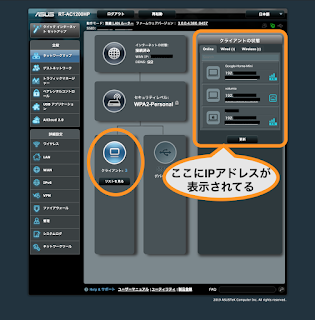 ASUS管理画面スクリーンショット