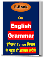 English Grammar | Online Store for E-Books and Study Notes | www.gyaaniram.blogspot.com