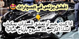 افضل افكار بزنس مربحة لمشاريع سيارات ناجحة 2021