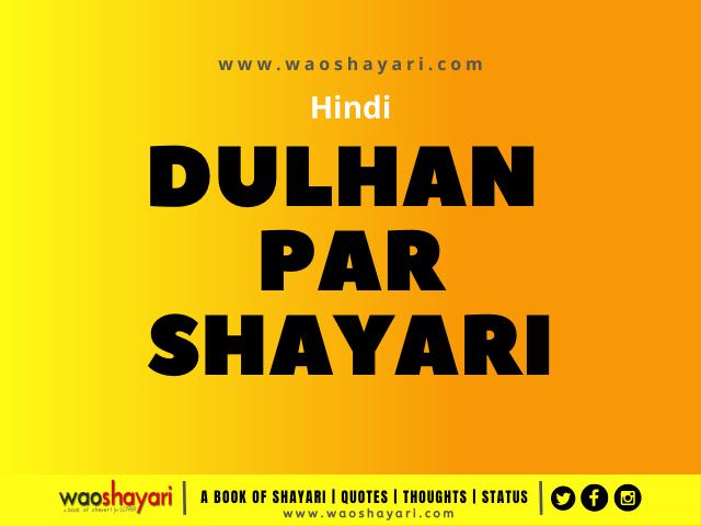 dulhan shayari in hindi