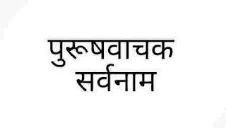 पुरुषवाचक सर्वनाम | उदाहरण सहित | भेद | प्रकार purush vachak sarvanam kise kahate hain