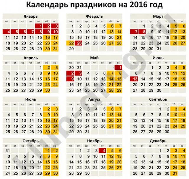 Какие праздники в россии 13 января