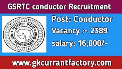 GSRTC conductor Recruitment, GSRTC Recruitment