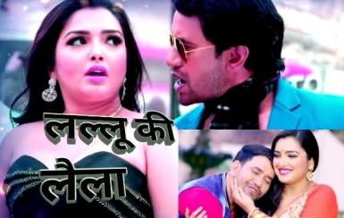 lallu ki laila bhojpuri full movie, lallu ki laila full movie