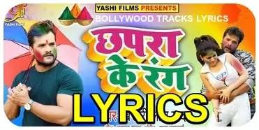 Chhapra-Ke-Rang–Khesari-Lal-Yadav–Lyrics