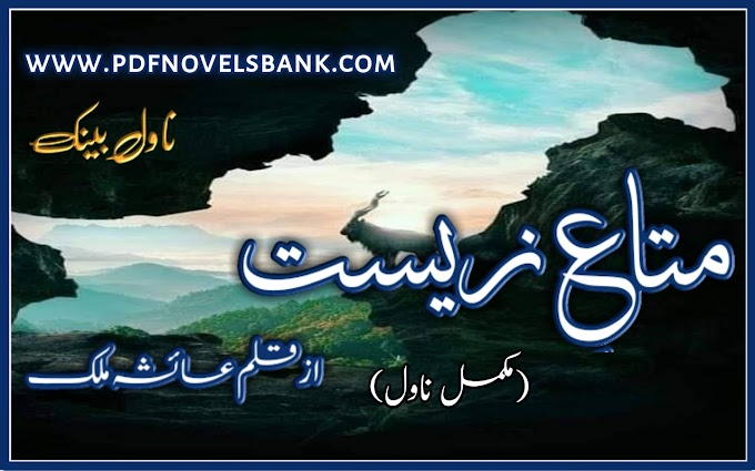 Mata e Zeest by Ayesha Malik Novel Complete Pdf Download