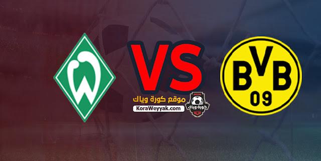 نتيجة مباراة بوروسيا دورتموند وفيردر بريمن اليوم 15 ديسمبر 2020 في الدوري الالماني
