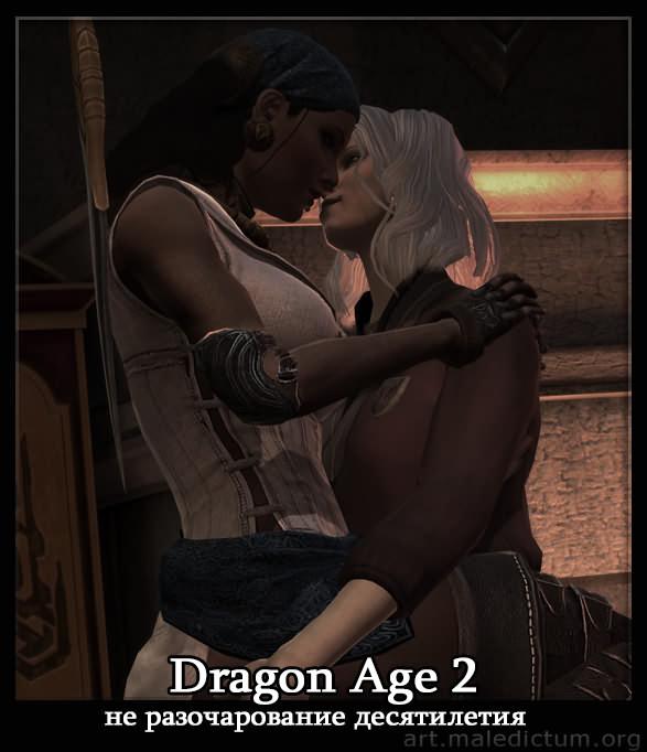 Dragon Age 2 - не претендент на разочарование десятилетия