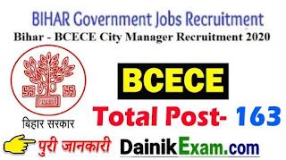 Bihar BCECE City Manager Recruitment 2020 Apply Online 163 Post BCECE City Manager Vacancy, Bihar Board Jobs 2020, Dainik Exam com