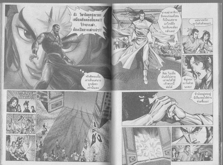 Demi Gods & Semi Devils - หน้า 126