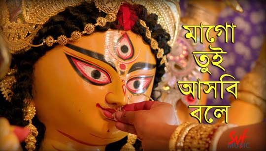 Maa Go Tui Asbi Bole Full Lyrics Song (মাগো তুই আসবি বলে)