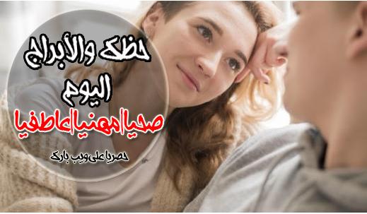 حظك اليوم الإثنين 1-2-2021 إبراهيم حزبون
