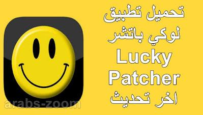 تحميل تطبيق لوكي باتشر Lucky Patcher التحديث الجديد