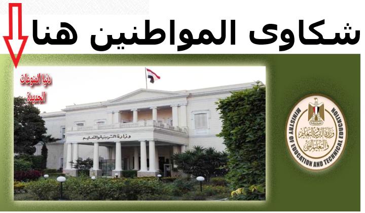 وزارة التربية والتعليم   خدمات وشكاوى المواطنين   أرقام شكاوى وزارة التربية والتعليم