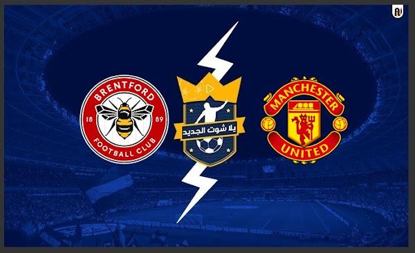 مشاهدة مباراة مانشستر يونايتد وبرينتفورد
