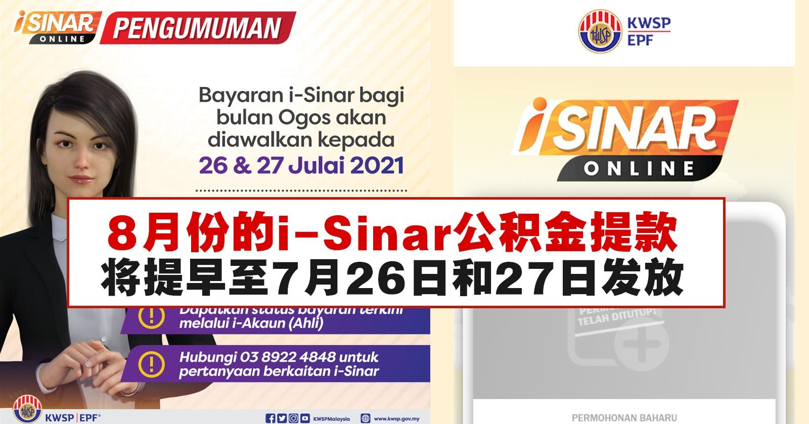 8月份的i-Sinar公积金提款将提早至7月26日和27日发放