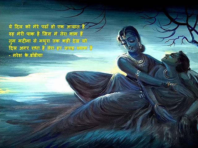 ये दिल को मेरे पढॉ वो एक आयात है Hindi Muktak By Naresh K. Dodia
