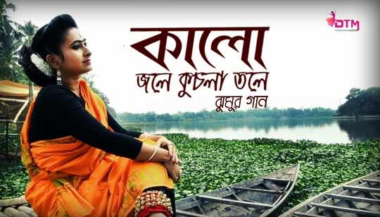 Kalo Jole Kuchla Tole Full Lyrics (কালো জলে কুচলা তলে) Jhumur Song