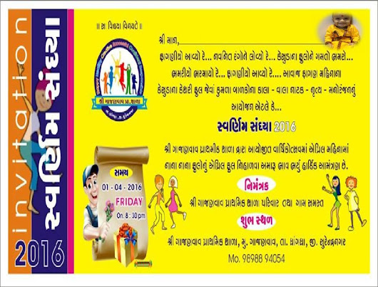Anual Function - 2016 of Gajanvav Primary School